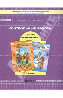 Книга Контрольные работы к учебнику Математика класс  Козлова Рубин Контрольные работы к учебнику Математика 6 класс обложка книги