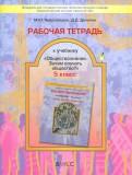 Ярославцева, Данилов: Рабочая тетрадь к учебнику