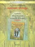 Данилов, Давыдова: Обществознание. 9 класс. Рабочая тетрадь к учебнику
