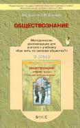 Данилов, Давыдова: Обществознание. 9 класс. Методические рекомендации для учителя. ФГОС