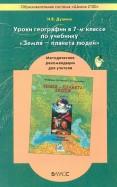 Ираида Душина: География. 7 класс. Методические рекомендации для учителя к учебнику