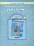 Камерилова, Родыгина, Елховская: География. 9 класс. Рабочая тетрадь к учебнику