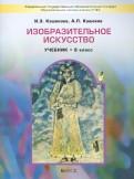 Кашекова, Кашеков: Изобразительное искусство. 8 класс. Учебник для общеобразовательных учреждений. ФГОС