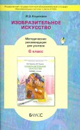 Ирина Кашекова: Изобразительное искусство. 6 класс. Методические рекомендации для учителя