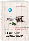 Мария Метлицкая: И шарик вернется...