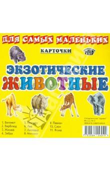 Купить Карточки для самых маленьких. Экзотические животные ISBN: 978-5-86415-604-9