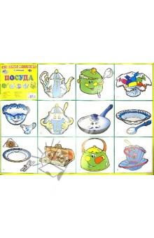 Купить Плакат. Посуда. Для самых маленьких. ISBN: 978-5-86415-622-3