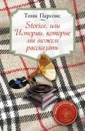 Тони Парсонс - Stories, или Истории, которые мы можем рассказать обложка книги