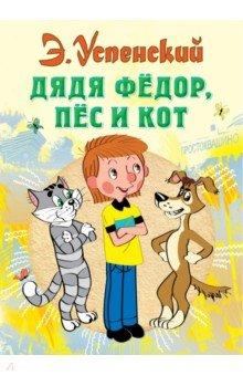 Дядя Федор, пес и кот - Эдуард Успенский