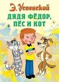 Эдуард Успенский - Дядя Федор, пес и кот обложка книги