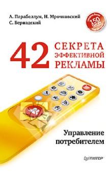 42 секрета эффективной рекламы. Управление потребителем - Парабеллум, Мрочковский, Бернадский