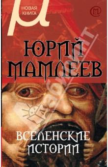 Вселенские истории - Юрий Мамлеев