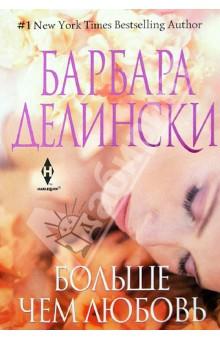 Больше чем любовь - Барбара Делински