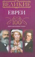 Ирина Мудрова: Великие евреи. 100 прославленных имен