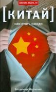 Владимир Марченко: Как стать сюнди