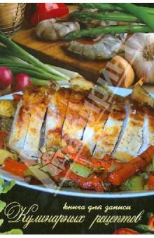 Книга для записи кулинарных рецептов Изысканный обед (29477)