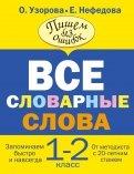 Узорова, Нефедова: Все словарные слова. 1-2 классы