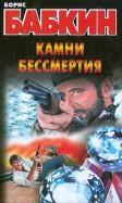 Борис Бабкин: Камни бессмертия