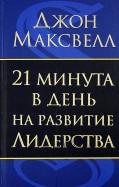 Джон Максвелл - 21 минута в день на развитие лидерства обложка книги