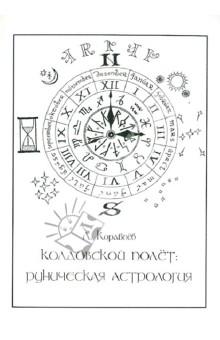 Колдовской полет. Руническая астрология - Леонид Кораблев