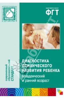 скачать диагностика психического развития детей от рождения до 3 лет смирнова
