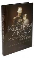 Ольга Хорошилова - Костюм и мода Российской империи. Эпоха Николая II обложка книги