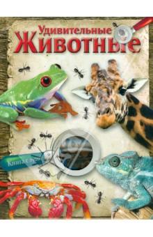 Книга с лупой. Удивительные животные