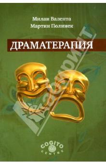 Драматерапия - Валента, Полинек