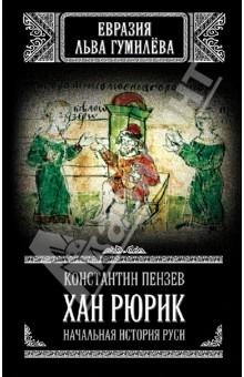 Хан Рюрик: начальная история Руси - Константин Пензев