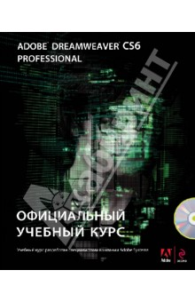 Купить Adobe Dreamweaver CS6. Официальный учебный курс (+CD) ISBN: 978-5-699-61988-7