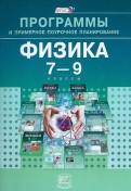 Генденштейн, Зинковский: Физика. 7-9 классы. Программы и примерное поурочное планирование. ФГОС