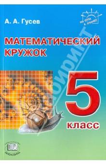Математический кружок. 5 класс - Анатолий Гусев