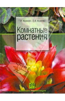 Комнатные растения - Князева, Князева