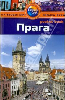 Прага. Путеводитель - Кэролайн Зуковски