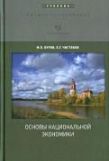 Буров, Чистяков: Основы национальной экономики