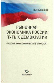 Рыночная экономика России. Путь к демократии (политэкономические очерки) - Виталий Кошкин