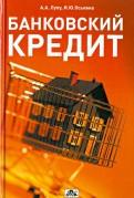 Лупу, Оськина: Банковский кредит. Учебно-практическое пособие