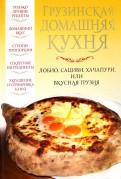 Вера Надеждина: Грузинская домашняя кухня: Лобио, сациви, хачапури, или Вкусная Грузия