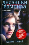 Лиза Смит: Дневники вампира. Возвращение. Души теней