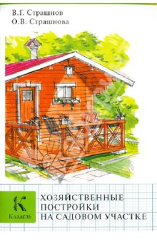 Хозяйственные постройки на садовом участке - Страшнов, Страшнова