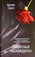 Бертрис Смолл - Запретные наслаждения обложка книги