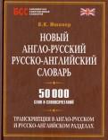 Владимир Мюллер: Новый англорусский, русскоанглийский словарь. 50000 слов и словосочетаний