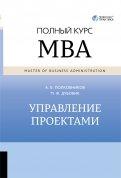 Полковников, Дубовик: Управление проектами. Полный курс MBA