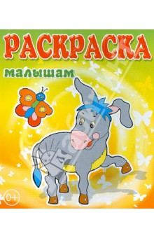 Купить Ослик ISBN: 978-5-86415-612-4