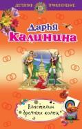 Дарья Калинина - Властелин брачных колец обложка книги