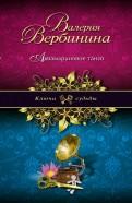 Валерия Вербинина: Аквамариновое танго