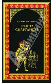 Триста спартанцев - Наталья Харламова