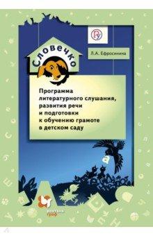 Словечко. Программа литературного слушания, развития речи и подготовки к обучению грамоте. ФГОС - Любовь Ефросинина