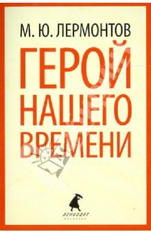 Герой нашего времени - Михаил Лермонтов