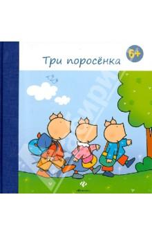 Купить Три поросенка ISBN: 978-5-222-19946-6